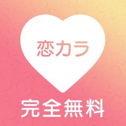 恋カラ サクラなしの真剣に出会いを求める人だけのトーク掲示板!