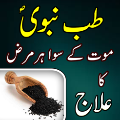 Health Tips - Kalongi Se Illag