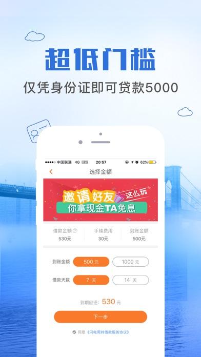 借钱宝-高效过审放款借钱app screenshot three