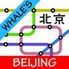 鲸北京地铁地图