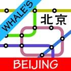 鲸北京地铁地图 icon