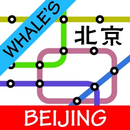 Whale's Beijing Subway Metro Map 鲸北京地铁地图