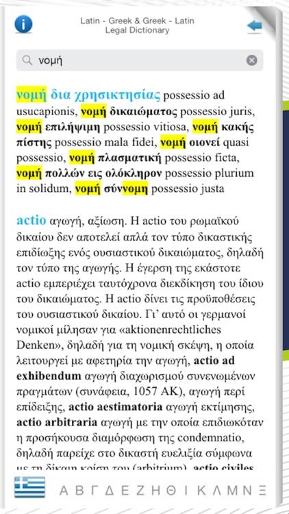 LATIN - GREEK & GREEK - LATIN LEGAL DICTIONARY screenshot-3