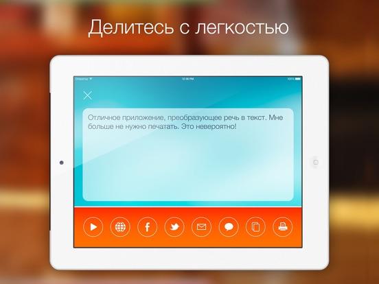 Speech Recogniser HD Скриншоты3