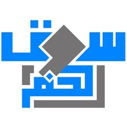 Souq Al Hafr ســوق الـحفــر