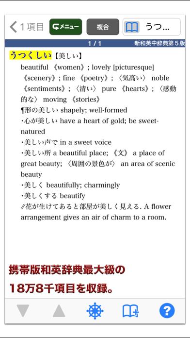 新和英中辞典 第5版【研究社】(ONESWING)のおすすめ画像2