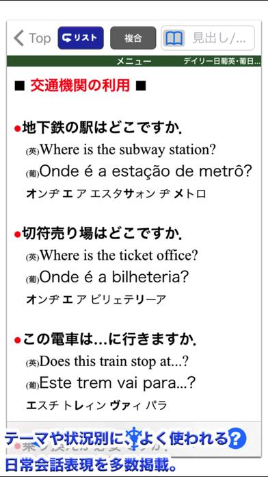 Screenshot for デイリー日ポ英・ポ日英辞典【三省堂】(ONESWING) in Japan App Store