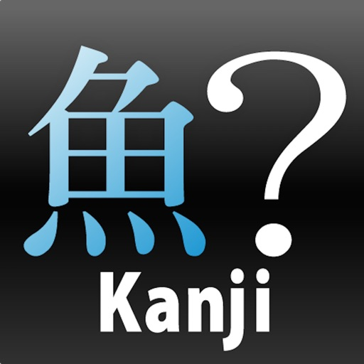 Kanji-さかなへん-