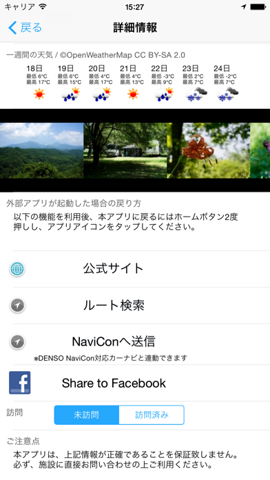 全国オートキャンプ場マップ screenshot1