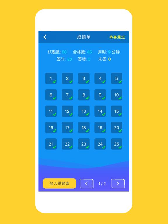 驾考考试宝典 screenshot 8