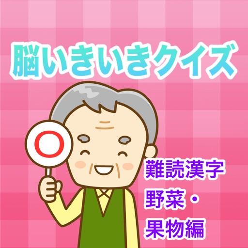 脳いきいきクイズ 難読漢字野菜・果物編