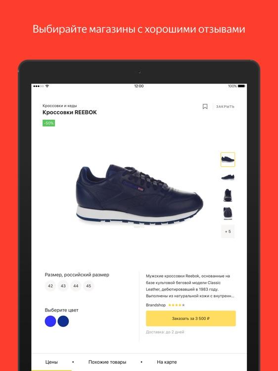 Яндекс.Маркет screenshot-3