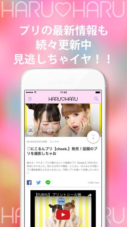 HARUHARU-韓国情報や高校生の女子トレンドアプリ screenshot-3
