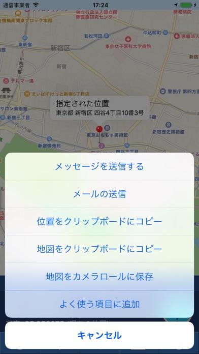 iLocation+: ここに! screenshot1