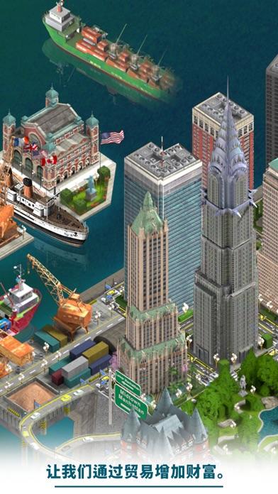 纽约模拟 screenshot 4