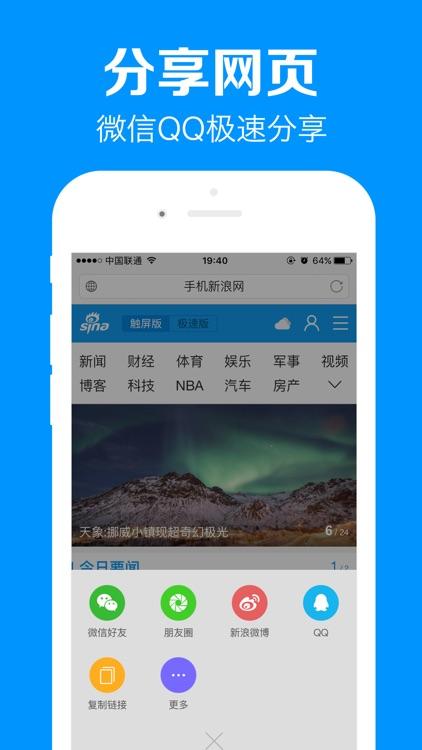 浏览器+ screenshot-4