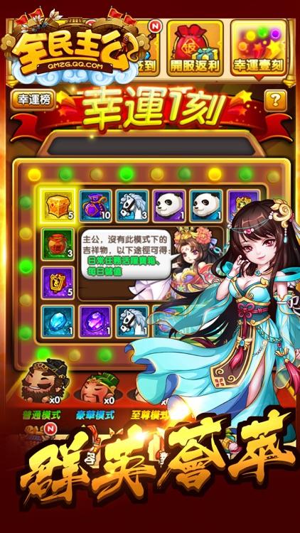 全民主公 screenshot-3