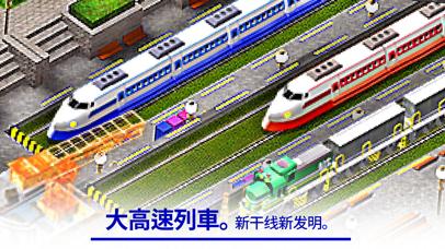 中国铁路城市 screenshot 1