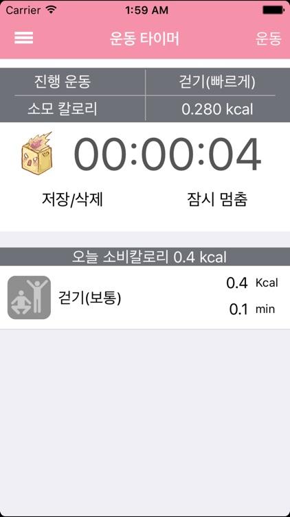 다이어트 일기 (DD - Diet Diary) screenshot-4