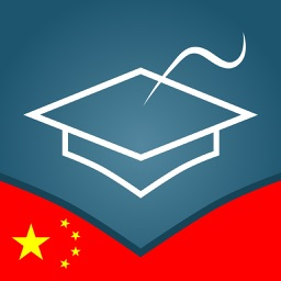 Learn Chinese - AccelaStudy®