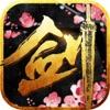 仙侠征途-逍遥神域御剑屠魔录