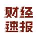 33.财经速报-投资炒股必看权威财经头条新闻