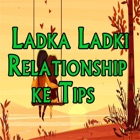 Ladka Ladki Relationship ke Tips - in Hindi icon