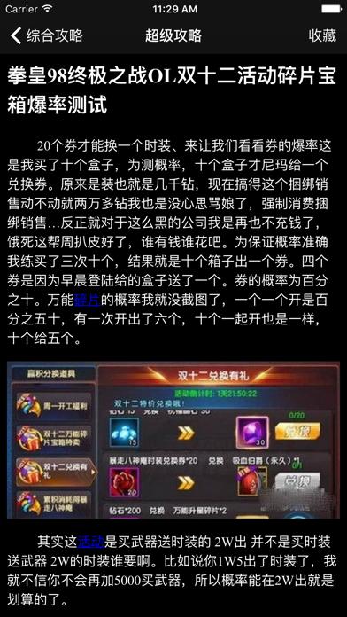 超级攻略视频 for 拳皇98 OLのおすすめ画像3