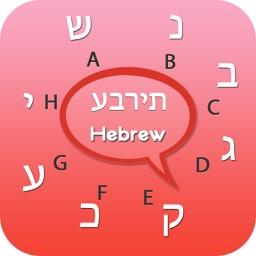 Hebrew keyboard - Hebrew Input Keyboard