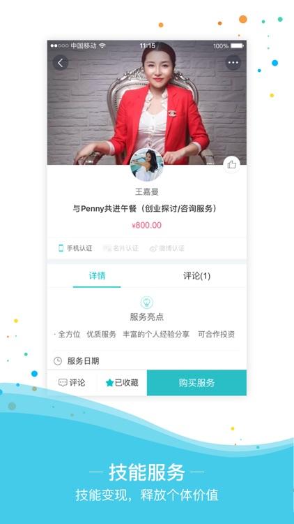 机遇 - 个人价值与技能共享平台 screenshot-3