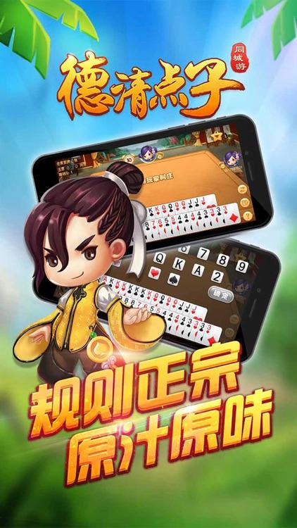 同城游德清点子-湖州特色娱乐休闲棋牌游戏
