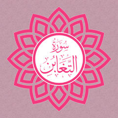 Surah Taghabun Audio Urdu - English Translation
