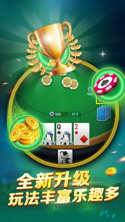 汉游天下棋牌游戏 screenshot-4