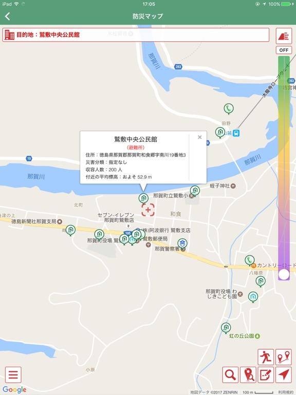 那賀町防災アプリ screenshot 6
