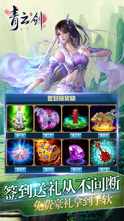 青云剑-2017全新热血仙侠动作手游 screenshot-4