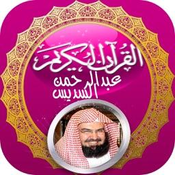 القران الكريم كامل: بصوت عبدالرحمن السديس
