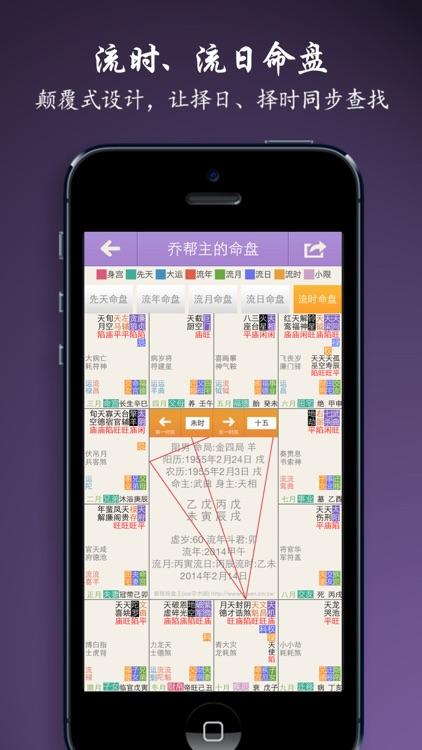 紫微排盘王-紫微斗数(紫薇斗数)算命必备利器