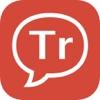 トルコ語会話 - あなたのためにトルコ語を発音する