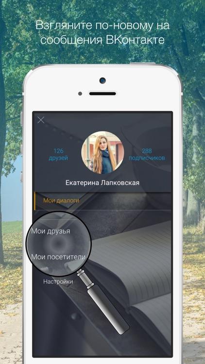 Чатус - мессенджер для ВКонтакте