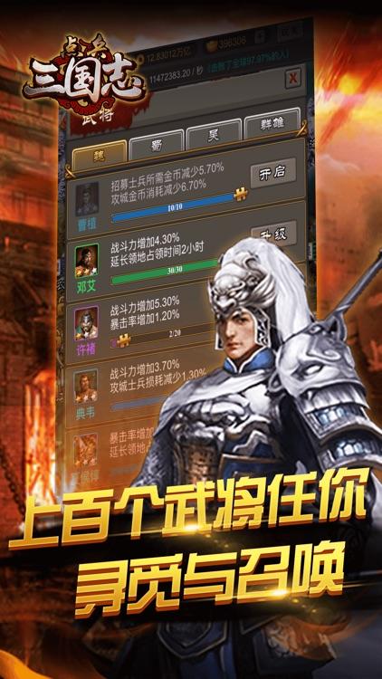 点兵三国志-挂机放置类策略手游 screenshot-3