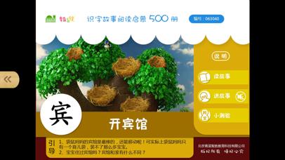 宝宝识字4-最益智的启蒙认知早教500识字故事启蒙系列 screenshot one