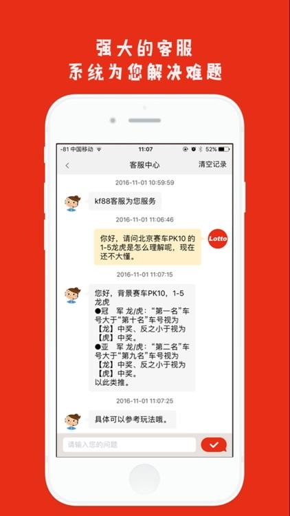彩票123(走势实时精准分析) screenshot-3