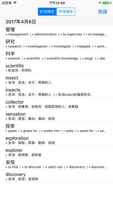 Quictionary 快词 - 在线英汉词典/汉英词典のおすすめ画像4