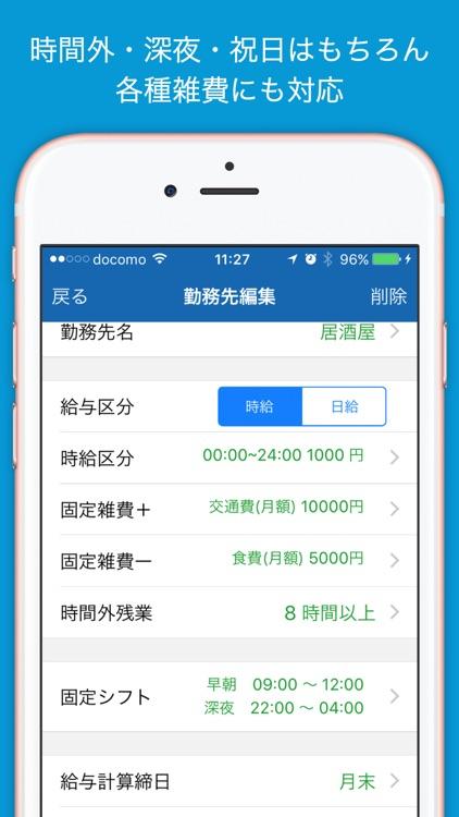 楽々シフト&給料管理PRO screenshot-4