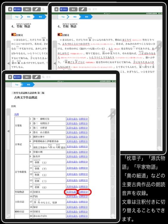 全訳読解古語辞典 第三版【三省堂】(ONESWING) screenshot-3