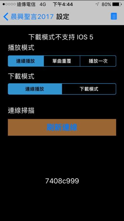 晨興聖言2017有聲APP screenshot-3