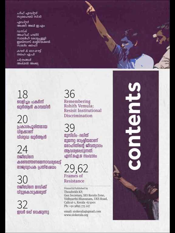 Disha - Campus Magazine screenshot 8