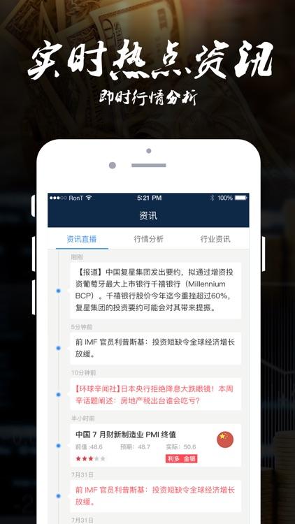 贵金属期货宝—黄金、原油实时微交易软件 screenshot-3