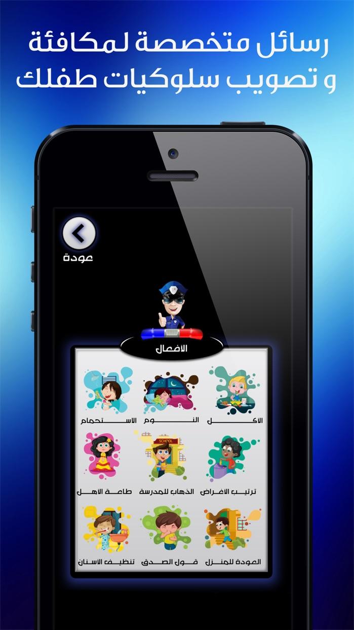 شرطة الاطفال المطور Screenshot