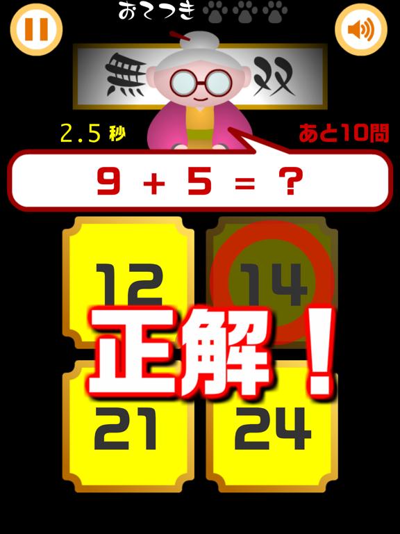 無双!足し算引き算 - おもしろいゲームのおすすめ画像3